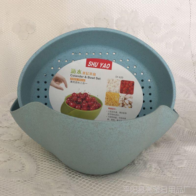 环保小麦秸秆双层沥水果盘果篮  多功能疏菜水果篮  清洗沥水二合
