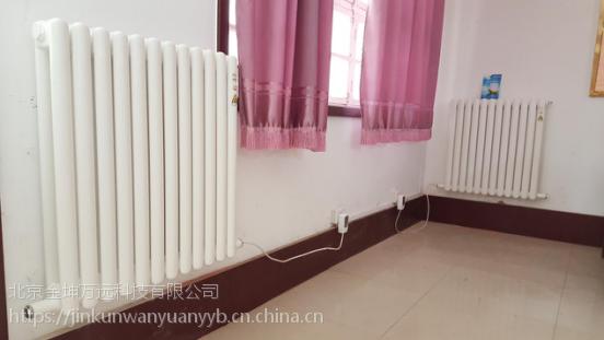 金坤万远节能电暖器、超导电暖气、真空电暖气