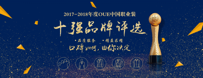 """""""中国职业装十强品牌""""评选活动全面启动!!! ?"""