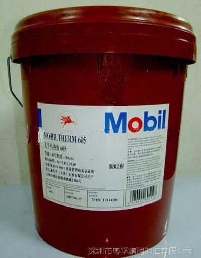 Mobiltherm 603 605 美浮高温导热油 美浮传热油 600系列全国免邮
