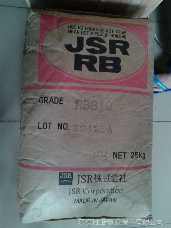 鞋底增韧 pvC改性TPE RB820 日本JSR 树脂振动绝缘弹性体