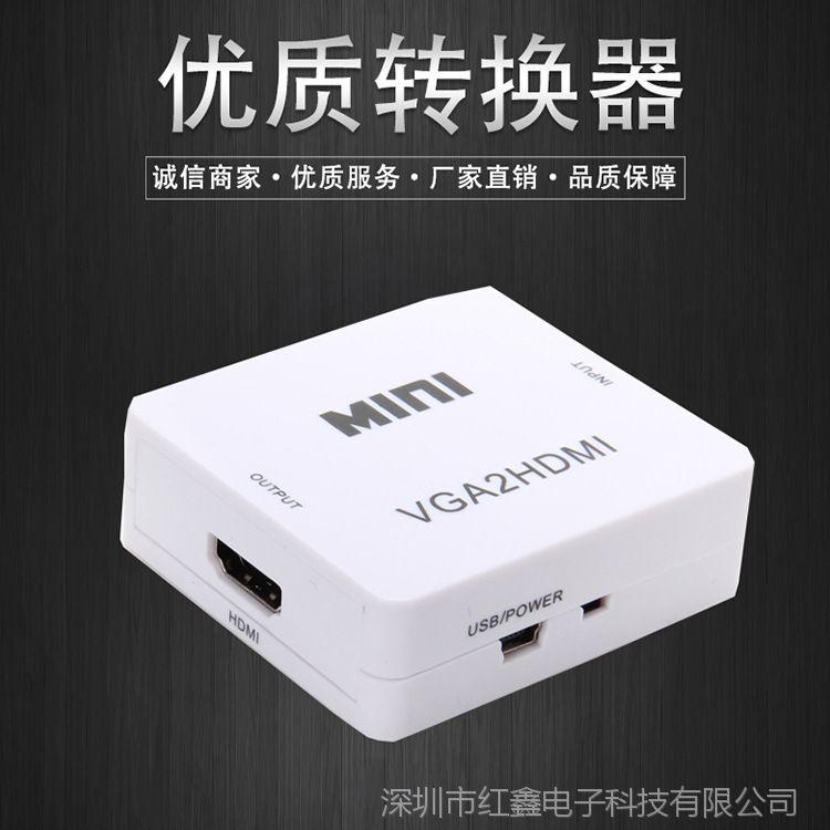 MINI VGA2HDMIi高清视频转换器vga to hdmi切换器带音频