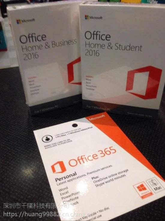 office2016小型企业版多少钱?千隆科技正版供应办公软件office大量提供