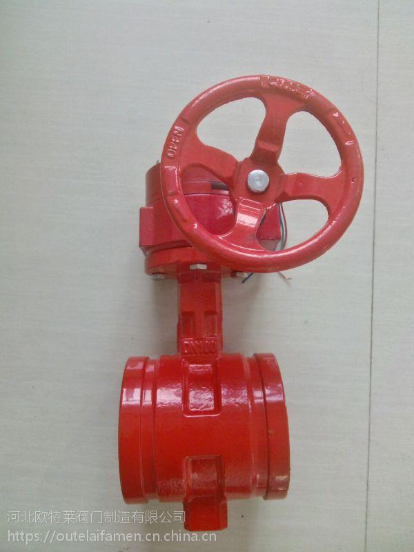 河北欧特莱 供应 涡轮沟槽信号蝶阀/水利减压阀/平衡阀/闸阀