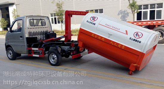 小型长安垃圾清运车 农村垃圾运输车