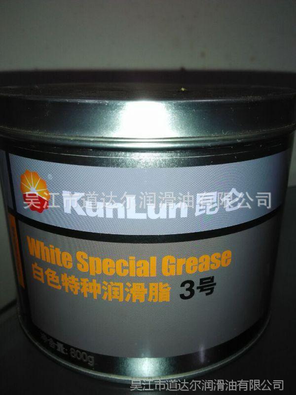 润滑油润滑脂昆仑白色特种锂基脂800克2#3#