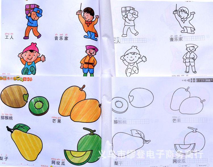 28厘米蒙纸儿童画画书幼儿园宝宝学画画绘画书简笔画涂色义乌批发图片