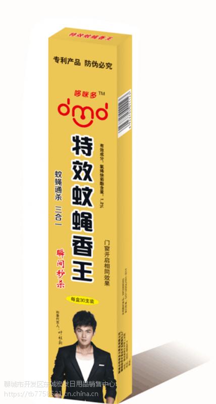 哆咪多日用品(在线咨询)、杀虫气雾剂、杀虫气雾剂批发
