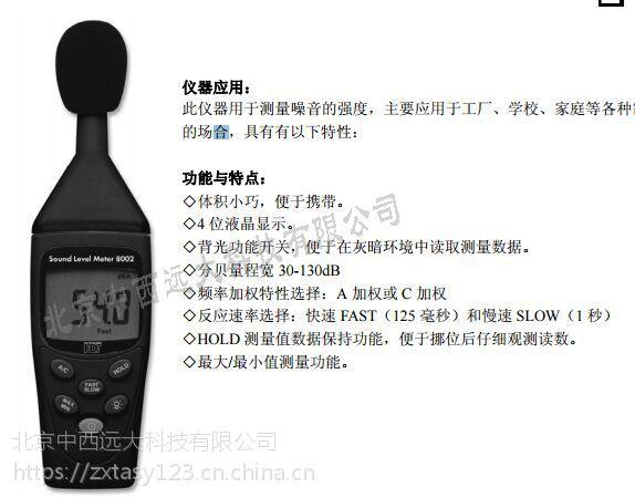 中西噪音计/声级计/噪音检测仪,分贝计,噪声测试仪(德国) 库号:M403505