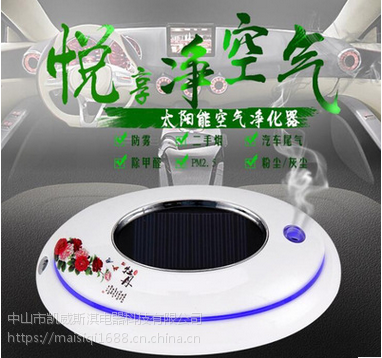 麦斯淇太阳能车载空气净化器植物香薰负离子净化合作加盟