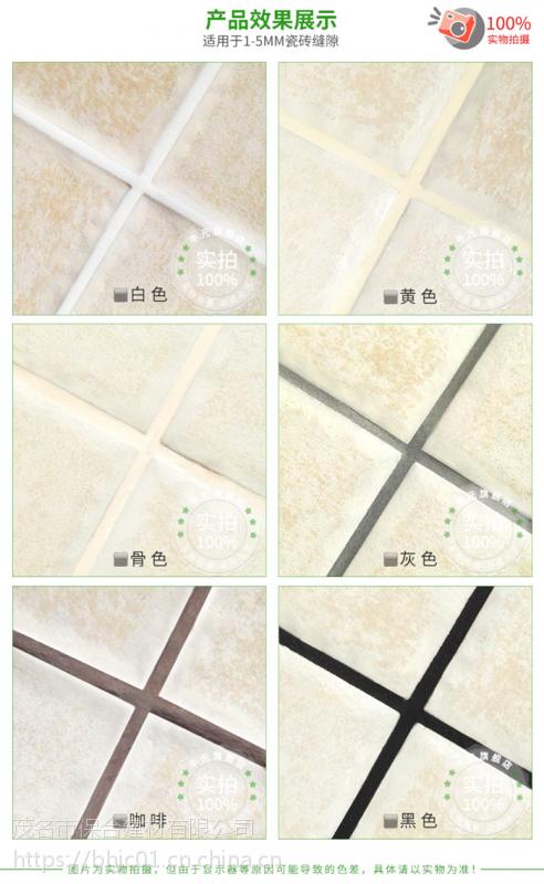 瓷砖填缝剂十大品牌 保合填缝剂厂家直销