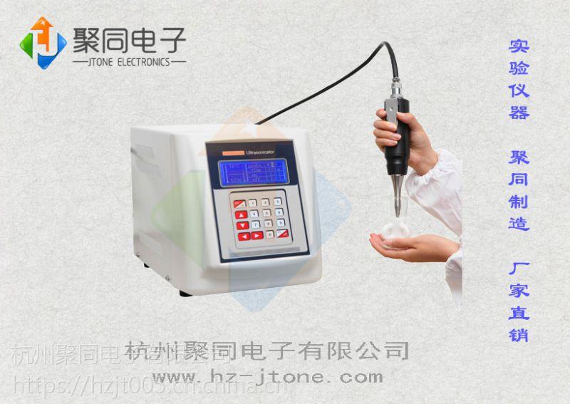南京超声波细胞破碎仪JY92-IIN功率可调