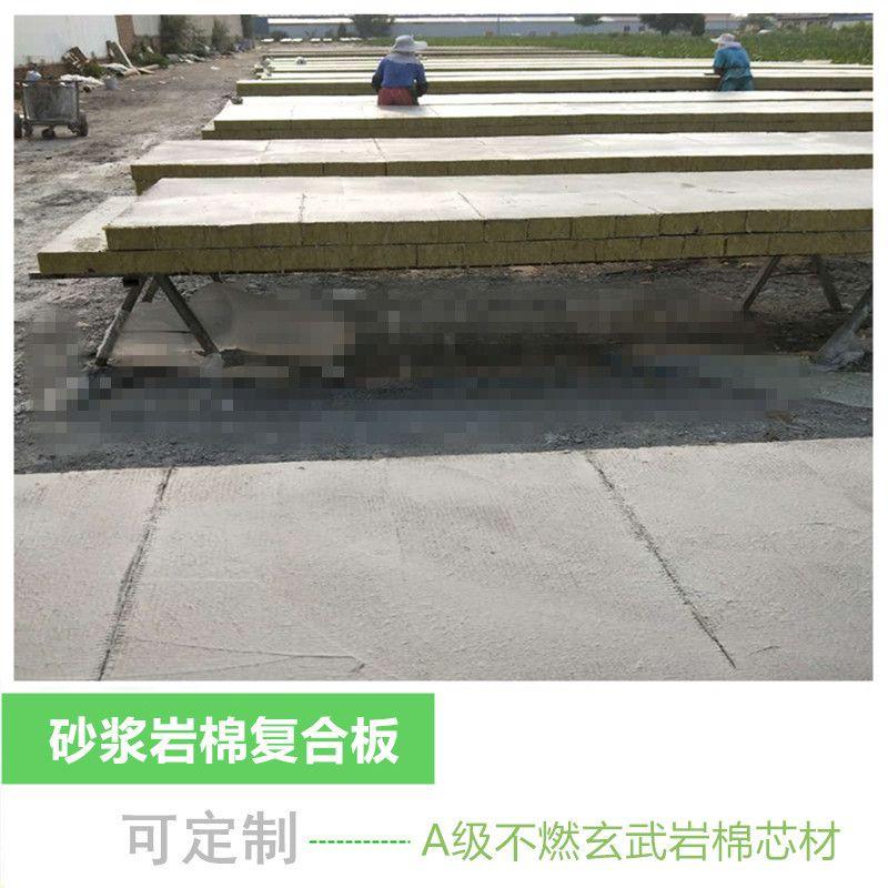 外墙砂浆岩棉防火复合板   产品规格齐全