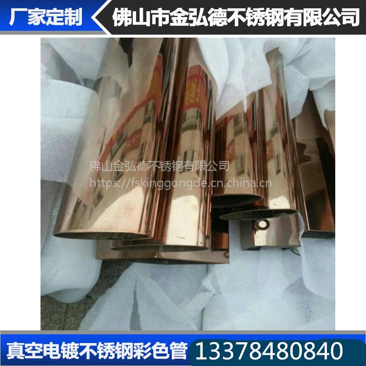 电镀不锈钢彩色拉丝玫瑰金、201拉丝装饰平面管