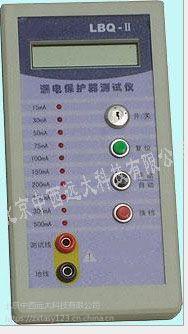 漏电保护器测试仪(中西器材) 型号:HN17-lqb-3库号:M406913
