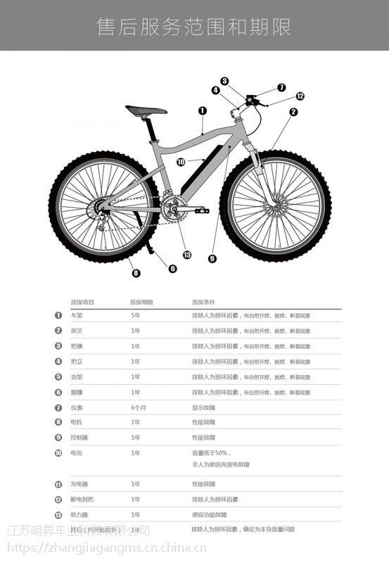 MSEBIKE27.5寸电动山地车助力锂电自行车代步电瓶车铝合金电动车