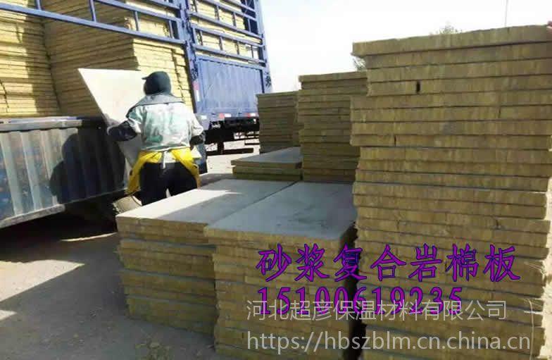 价格黑龙江双面钢网岩棉复合板11个厚