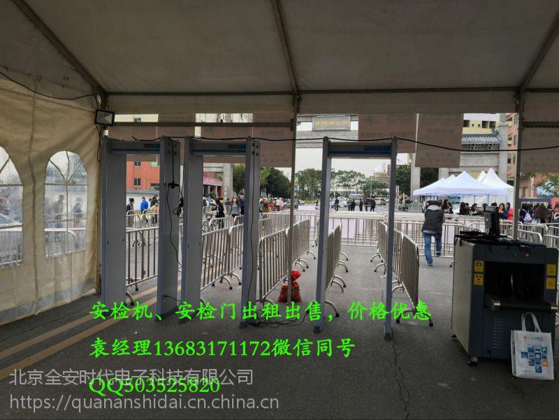 北京X光机出租安检门出租安检机出租安检设备出租大全