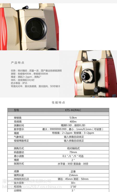 南宁青秀科力达全站仪KTS-442R4专卖,青秀全站仪快速检定