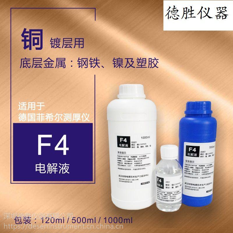 德国菲希尔Fischer电解液F4、F1、F6