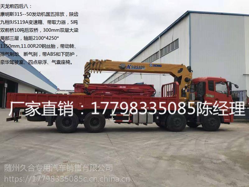 天龙前四后八12吨 14吨 16吨多功能随车吊质量更可靠 使用寿命更长 作业更安全