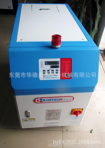 9KW油式模温机、双温油式模温机