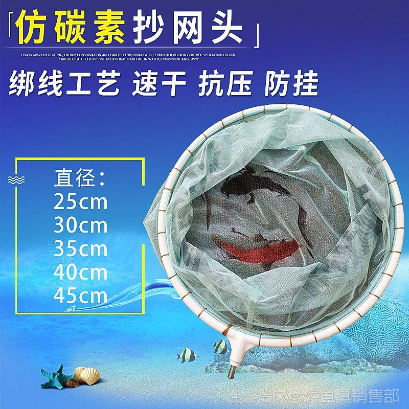 渔具抄网头 仿碳素网头 纳米网头 树脂防挂抄网头 钓鱼抄网配件