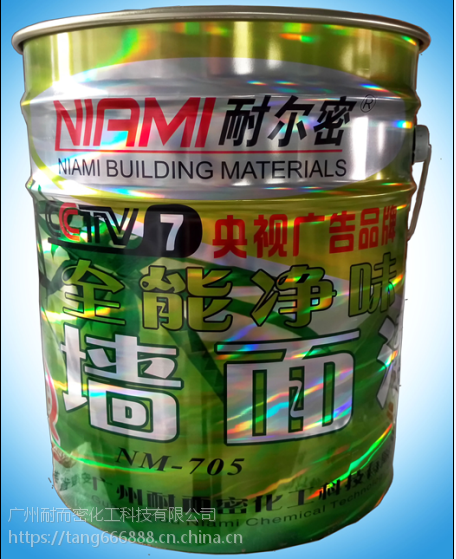 广州厂家直销705全能净味墙面漆