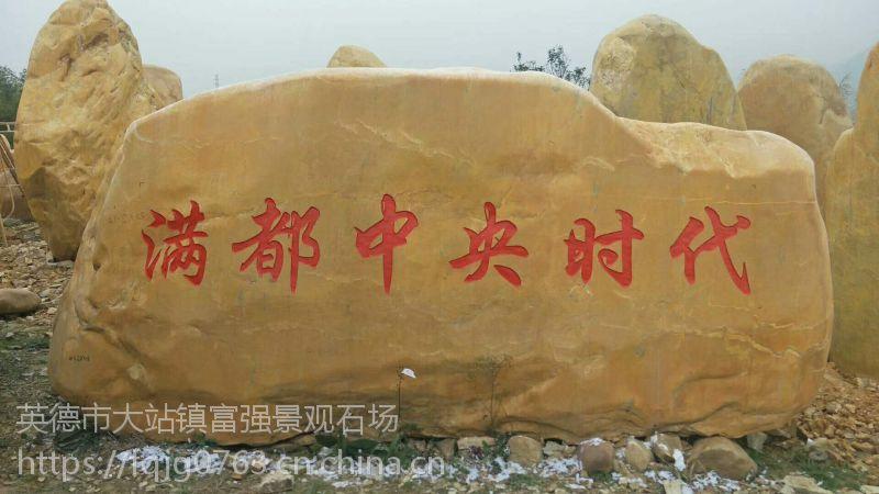 湖南黄蜡石 刻字村牌石 企业logo石 大型景观石