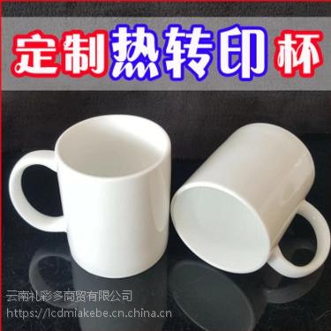 云南【昆明杯子】陶瓷杯定制|礼品杯批发|马克杯定制|厂家