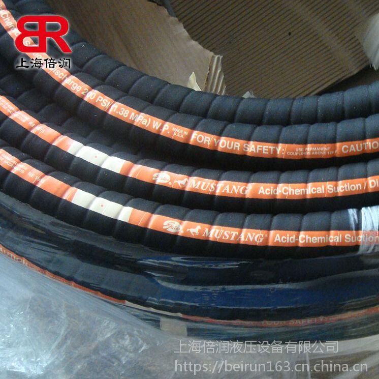 供应MUSTANG锂电池溶液输送软管
