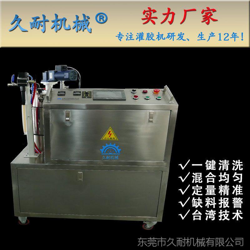 东莞久耐直销 双组份灌胶机 高精密PU灌胶机 半自动灌胶机可