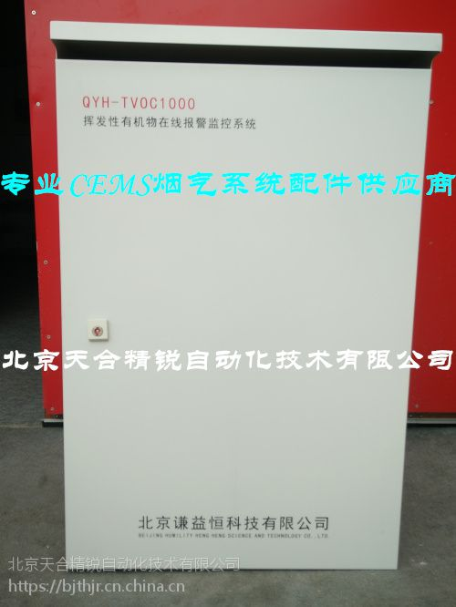 供应 QYH-TVOC1000 有组织排放VOC监测系统 过滤型VOC在线检测仪