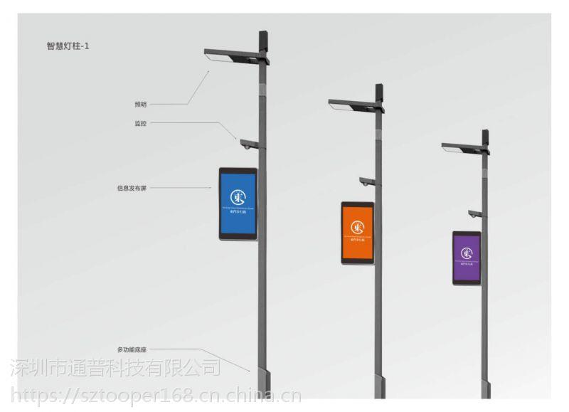 智慧路灯杆LED显示屏