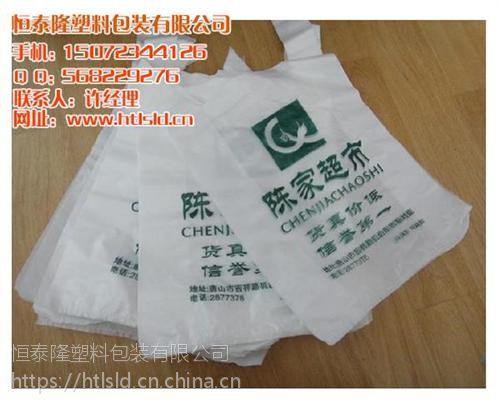恒泰隆(在线咨询)、塑料袋、订做塑料袋厂