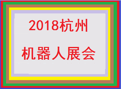 2018中国(杭州)国际机器人及智能工厂展览会