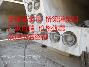 瓮安平定营安装设备基础灌浆料找奥泰利