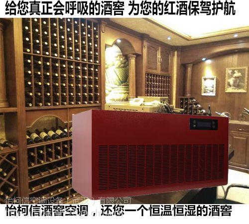提供专业的酒窖保温工程 武汉怡柯信酒窖空调公司