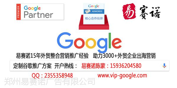 谷歌Adwords河南体验中心 河南郑州谷歌代理商 谷歌郑州分销中心