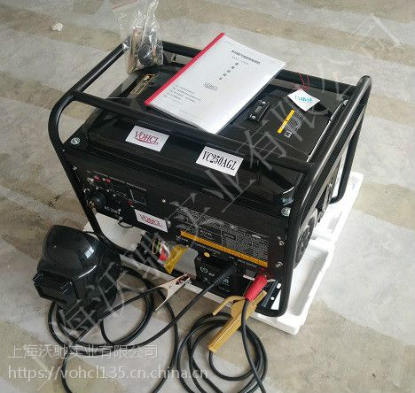 250A燃油路政专用发电电焊机vohcl沃驰