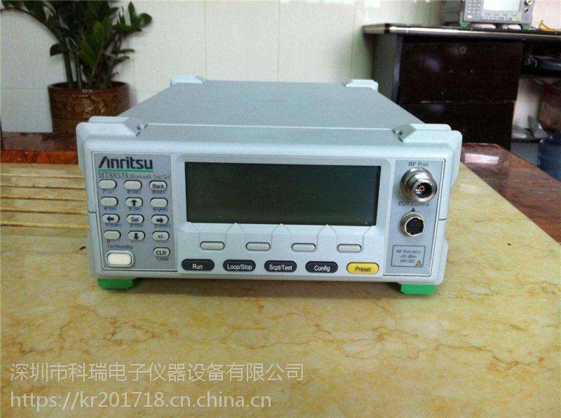 回收MT8852A蓝牙测试仪