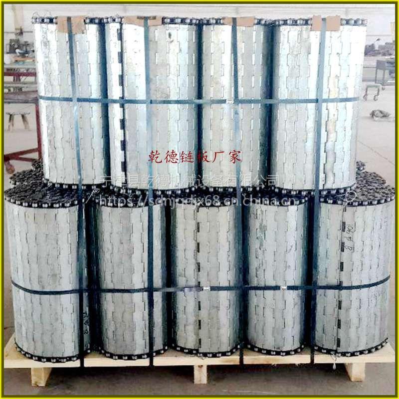 不锈钢链板传送带山东厂家乾德长期供应