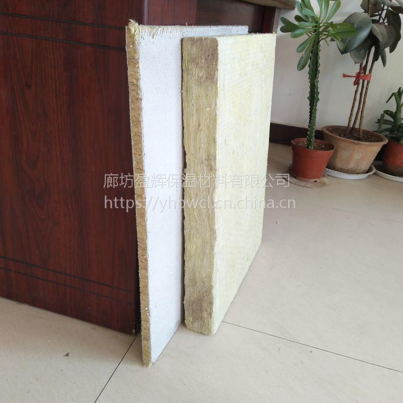 北京保温外墙岩棉板的报价 河北盈辉阻燃 隔热岩棉板厂家