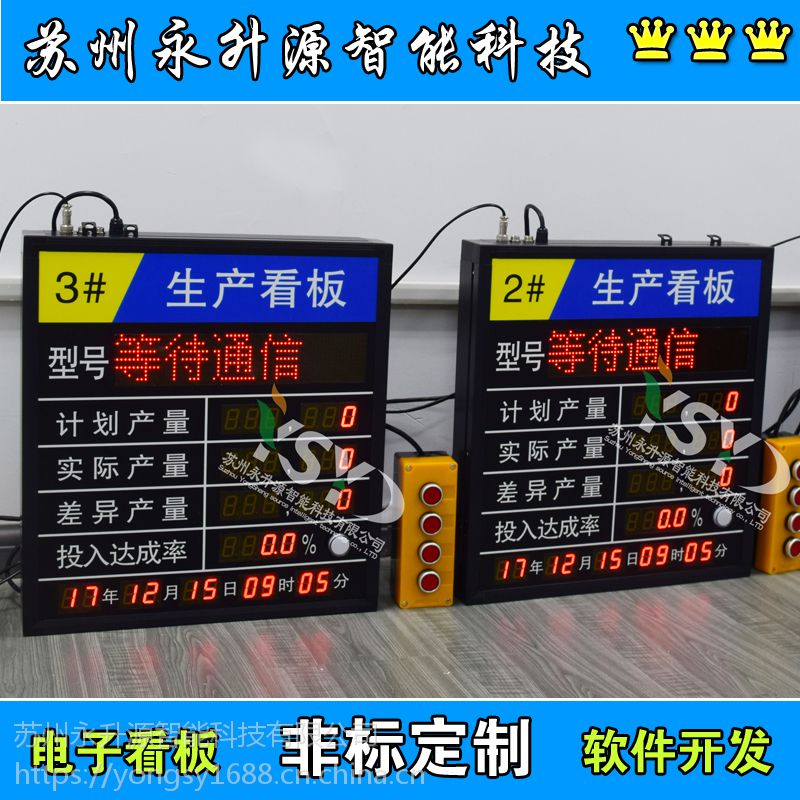 苏州永升源厂家定制171127-3SCX车间生产管理看板局域网通信电子看板系统ERP数据对接显示屏