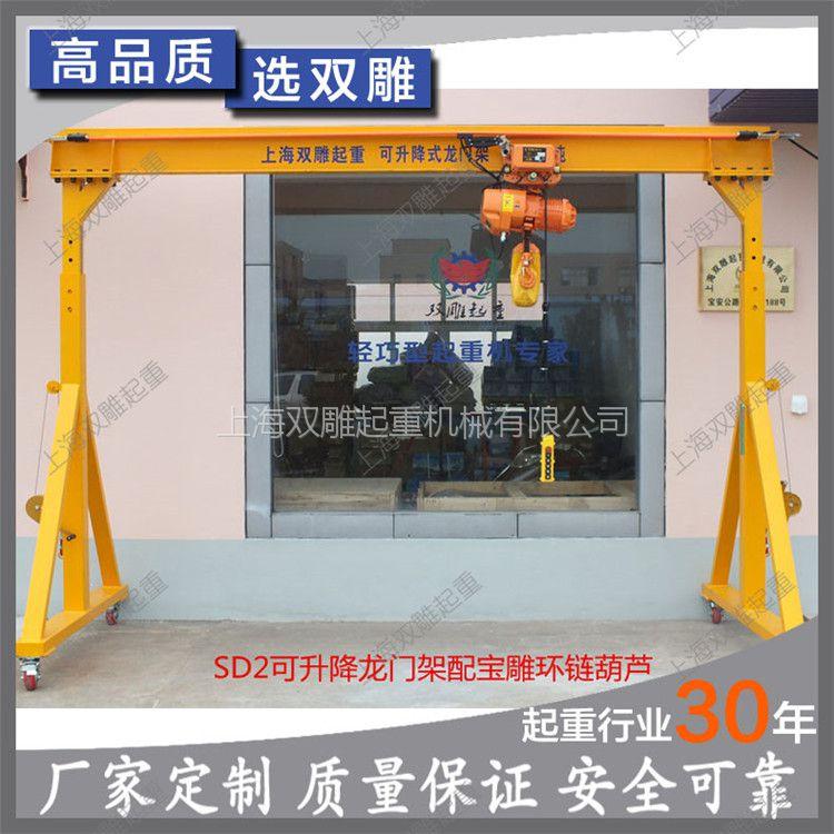 厂家定制 升降式龙门架起重机 绞盘升降 小型升降龙门吊架