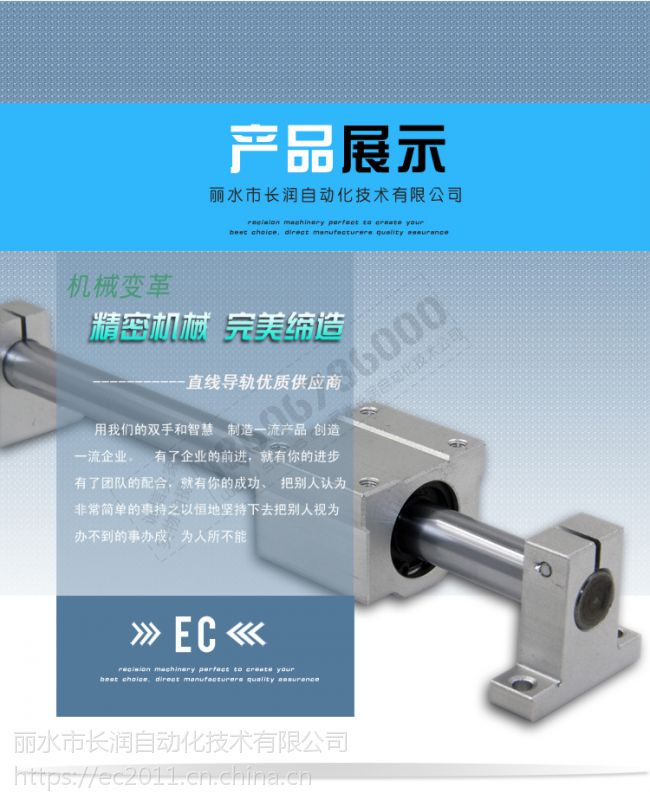 供应长润自动化SCS8UU滑块直线滑动单元、厂家直销