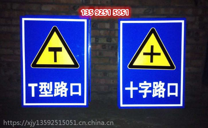 东家制作村庄警示标志牌