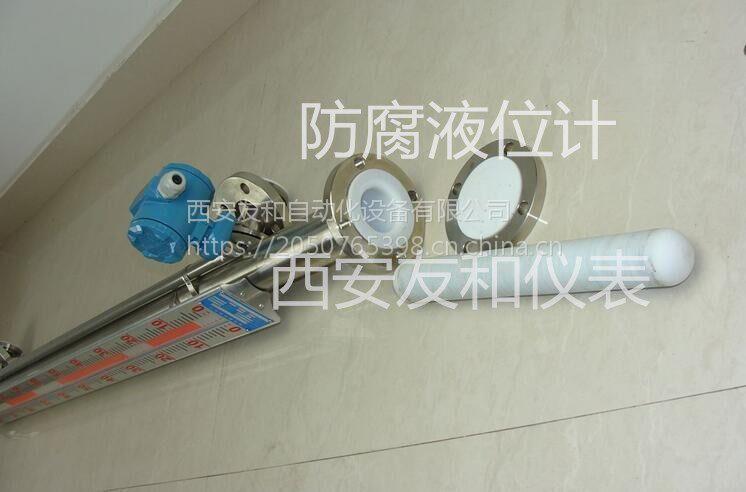 西安防腐液位计厂家,渭南衬四氟磁翻板液位计,PP/PVC防腐型液位计