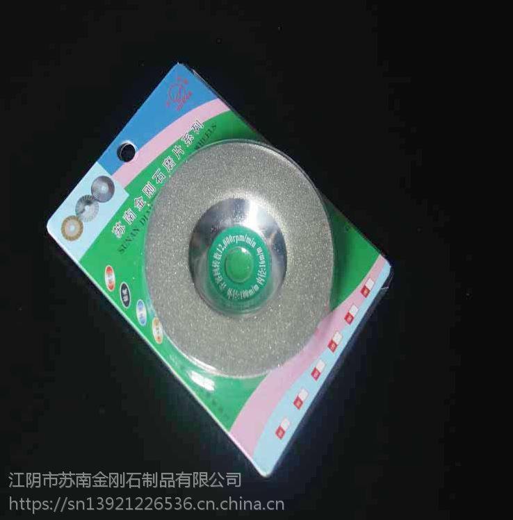 苏南 角磨机专用电镀金刚石磨片 150目陶瓷打磨片