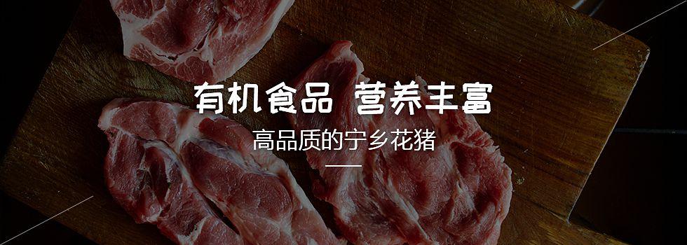 宁乡县宁流土花猪养殖有限公司
